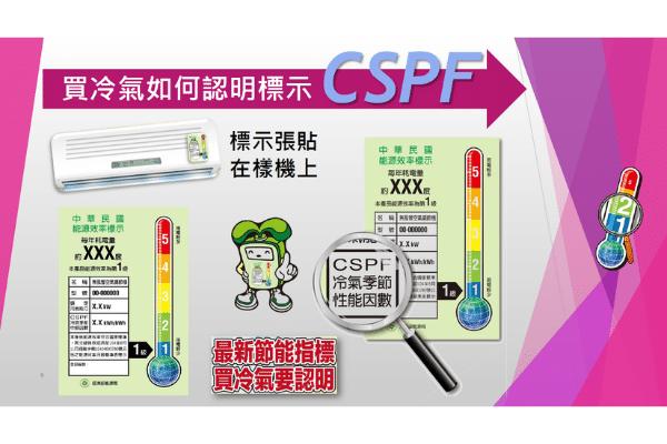 經濟部能源局CSPF介紹