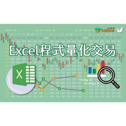 理財課程推薦─Hahow_Excel程式量化交易速成:不盯盤期貨投資法