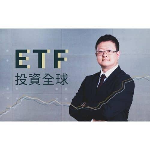 理財課程推薦─Hahow_ETF 投資全球:帶你量身打造專屬資產配置