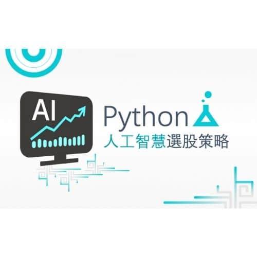 理財課程推薦─Hahow_用 Python 理財:打造自己的 AI 股票理專