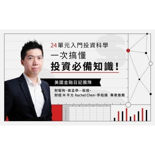 理財課程推薦─Hahow_24 單元入門投資科學 一次搞懂投資必備知識
