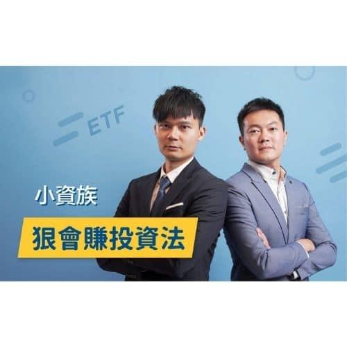 理財課程推薦─Hahow_小資族 ETF 狠會賺投資法