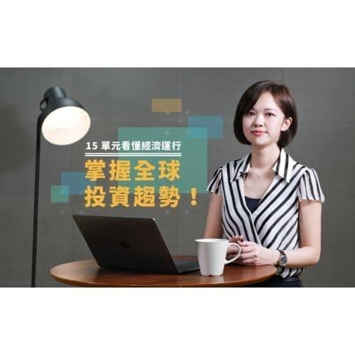 理財課程推薦─Hahow_15 單元看懂經濟運行,掌握全球投資趨勢