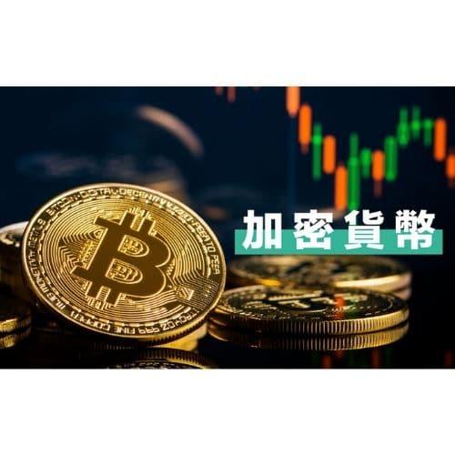 加密貨幣/區塊鏈課程推薦─Udemy_加密貨幣交易戰鬥營 - 一條龍翻身攻略!