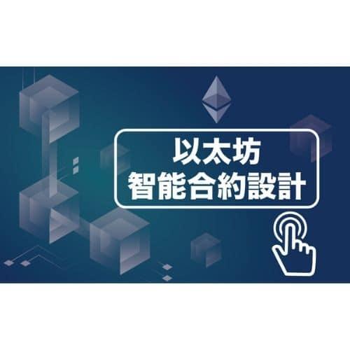 加密貨幣/區塊鏈課程推薦─Udemy_零基礎邁向區塊鏈工程師:Solidity 智能合約