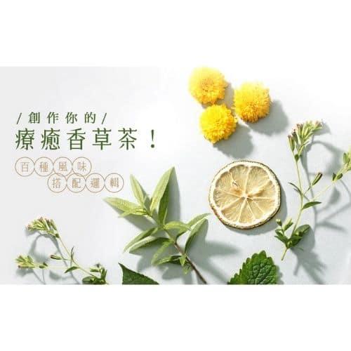手作課程推薦─Hahow_創作你的療癒香草茶!百種風味搭配邏輯