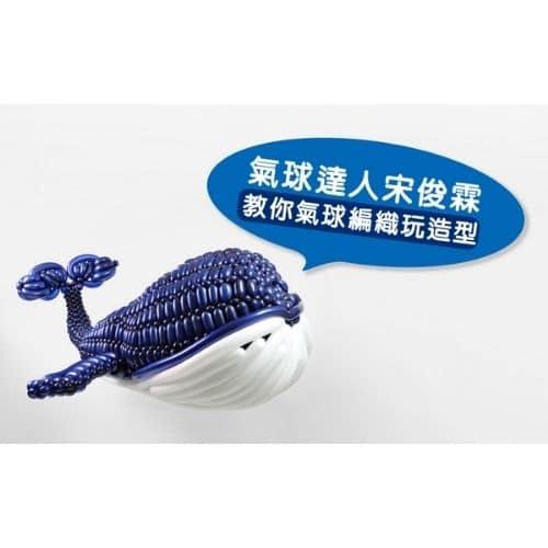 手作課程推薦─Hahow_氣球達人宋俊霖 教你氣球編織玩造型!