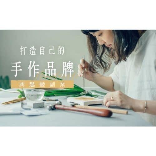 手作課程推薦─Hahow_興趣變副業!打造自己的手作品牌