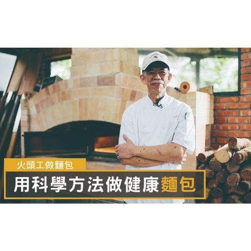 烹飪料理課程/甜點課程推薦─Hahow_火頭工做麵包:用科學方法學做健康麵包