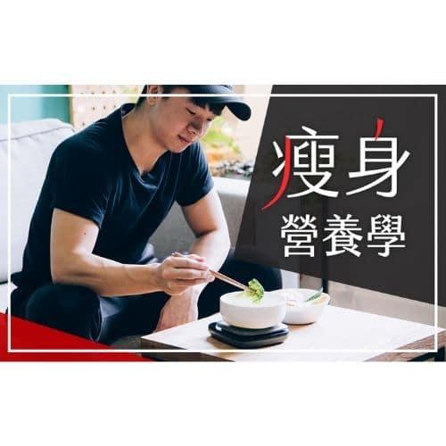 烹飪料理課程/甜點課程推薦─Hahow_瘦身營養學:用科學飲食邁向理想體態!