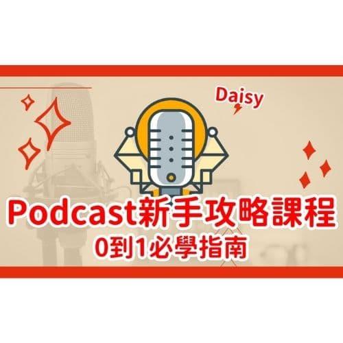 行銷課程推薦─Hahow_Podcast 新手攻略課程:0 到 1 必學指南