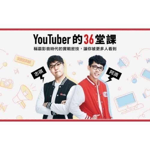 行銷課程推薦─Hahow_YouTuber 的 36 堂課:讓你被更多人看到