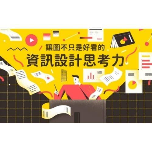 行銷課程推薦─Hahow_讓圖不只是好看的-資訊設計思考力!