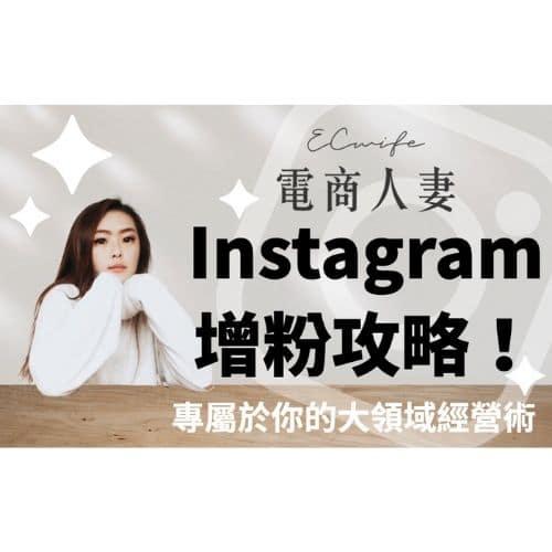 行銷課程推薦─Hahow_電商人妻 IG 增粉攻略!三大領域經營術