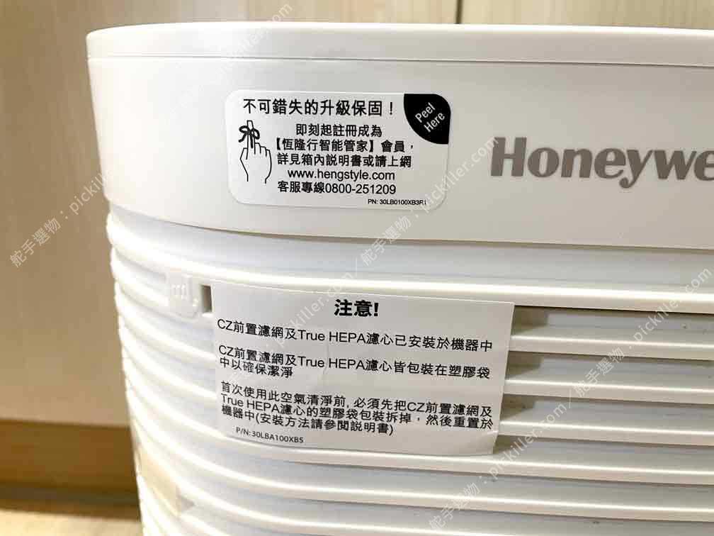 空氣清淨機Honeywell HPA-100APTW開箱_05