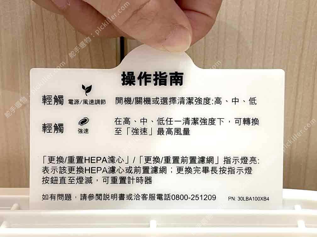 空氣清淨機Honeywell HPA-100APTW開箱_09