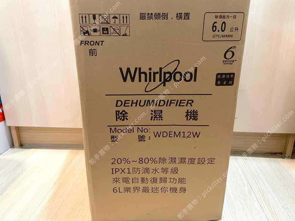 除濕機Whirlpool惠而浦 WDEM12W開箱_01