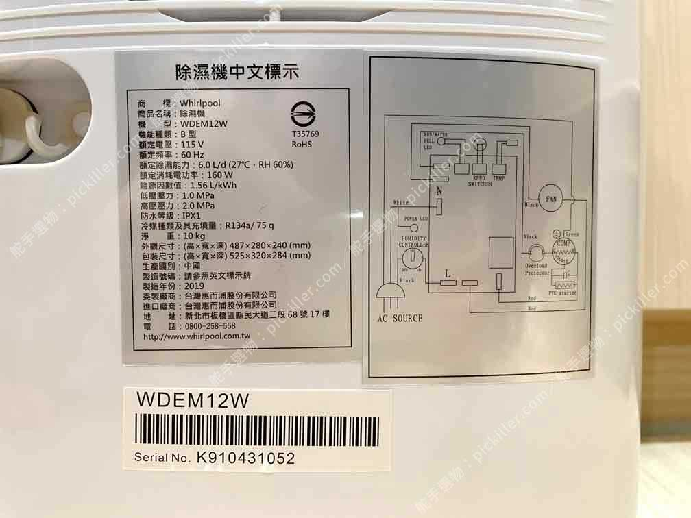除濕機Whirlpool惠而浦 WDEM12W開箱_12