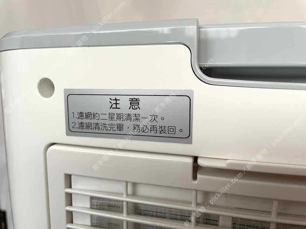 除濕機Mistral美寧 JR-S70B開箱_05