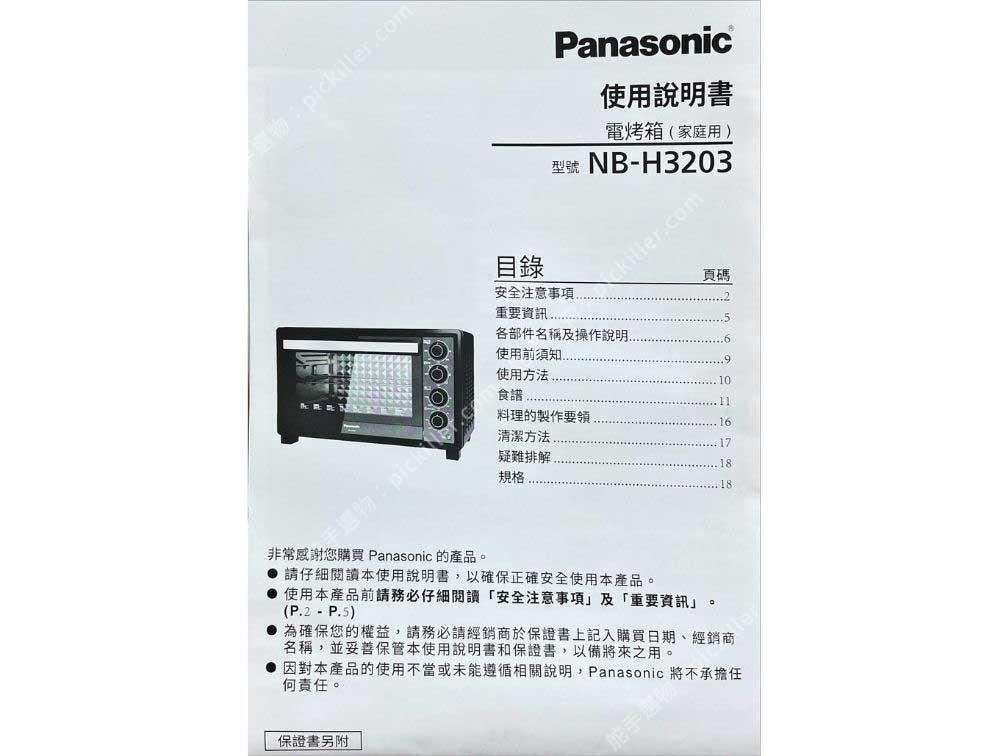 Panasonic電烤箱NB-H3203開箱_20