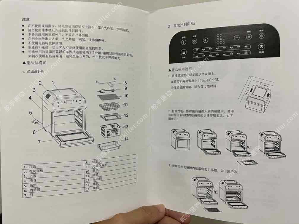 山水SANSUI空氣烤箱SAF-553W開箱_22